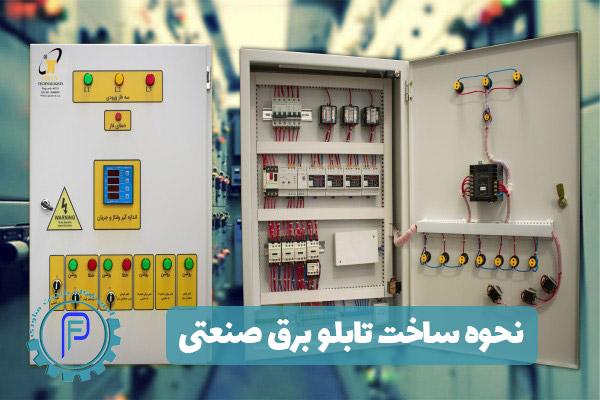 مراحل طراحی و ساخت تابلو برق صنعتی